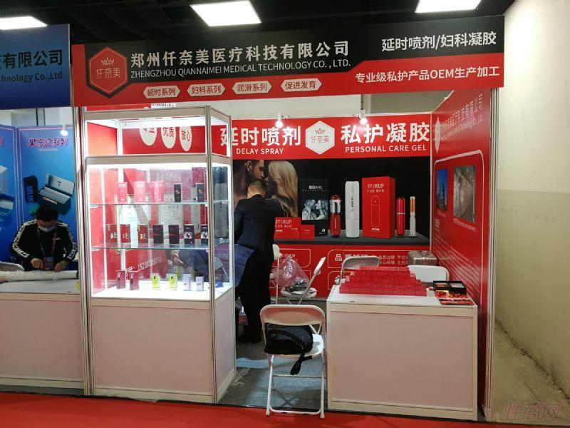 郑州仟奈美医疗科技有限公司
