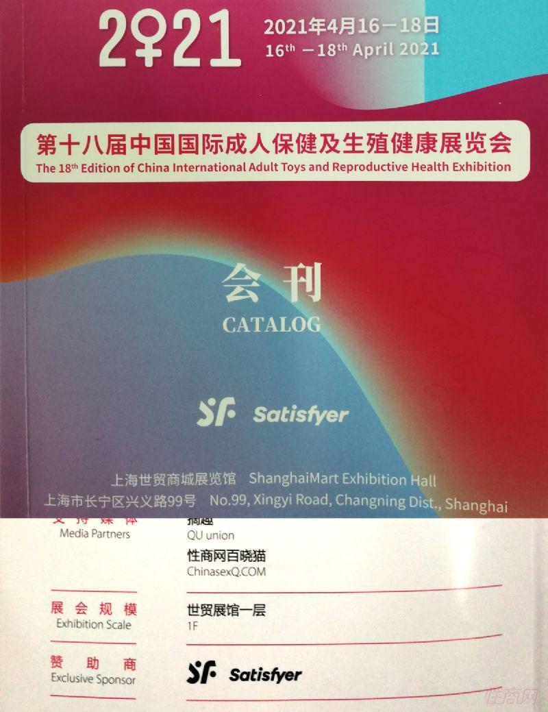 """Satisfyer是上海成人展""""赞助商"""""""
