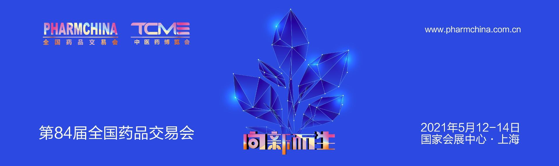 2021第84届全国药品交易会(上海)横幅banner