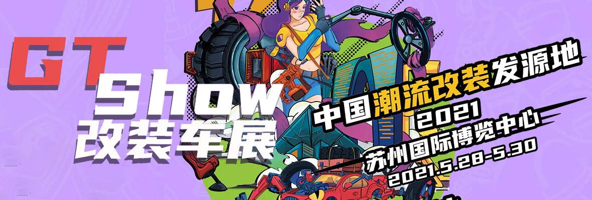 2021中国汽车文化风尚秀GT Show -两性潮流展区横幅banner