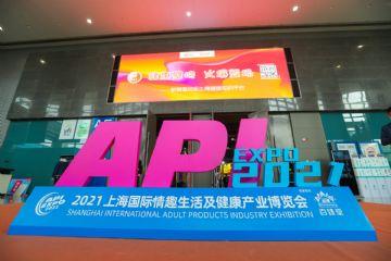 2021上海API成人展:所有展商高清大图(4)