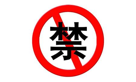 """注意:严禁借""""建党百年""""进行商业营销、炒作"""