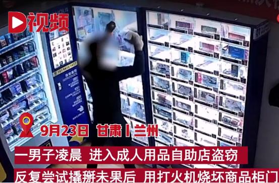 兰州一家成人用品店被盗,生拉硬拽硅胶倒模落地
