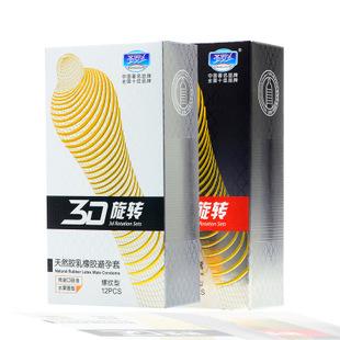 圣罗兰3D旋转避孕套超薄 螺纹束腰安全套成人保健用品批发