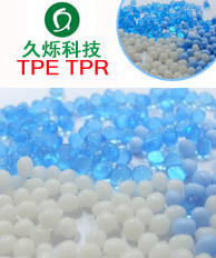 宁波成人用品TPE胶料  仿真人体皮肤TPE胶料 肌肤般触感 久烁制造