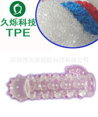 温州TPE 超软级成人用品TPE 无毒仿人体皮肤 TPE12年制造厂家1