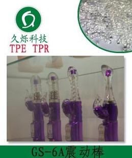 深圳久烁 0度高透明震动棒成人用品TPETPR料 型号GS-6A