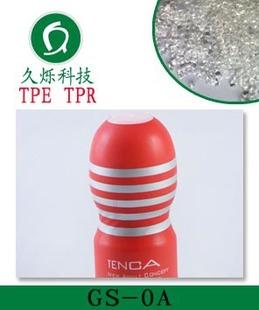 山东飞机杯成人用品超透明0度TPE原材料 不粘手拉力好 久烁12年