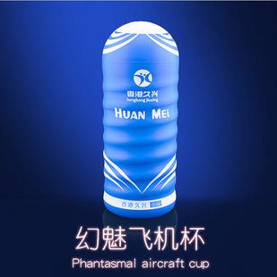 香港久兴幻魅飞机杯 **飞机杯男用自慰杯[蓝色**杯]性用品