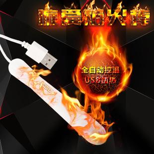 香港璇爱USB加热棒 加温棒充电名器加热人体温度 成人用品