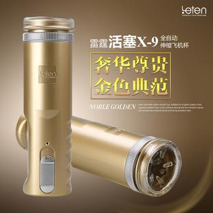 香港雷霆leten活塞X-9杯自动抽插伸缩男用自慰器 成人性用品