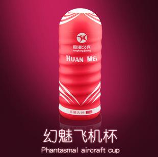 香港久兴幻魅杯 **飞机杯男用自慰杯[红色**杯]性用品