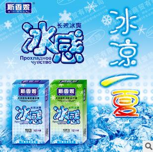 斯香妮 冰感光面型/颗粒型 安全套避孕套成人用品情趣套套