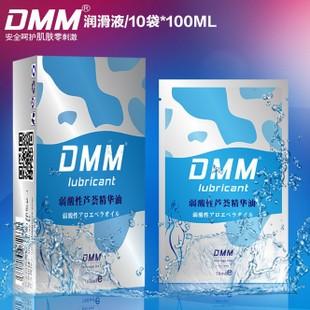 DMM润滑剂袋装油 人体润滑油 润滑剂 成人情趣性用品 10ml