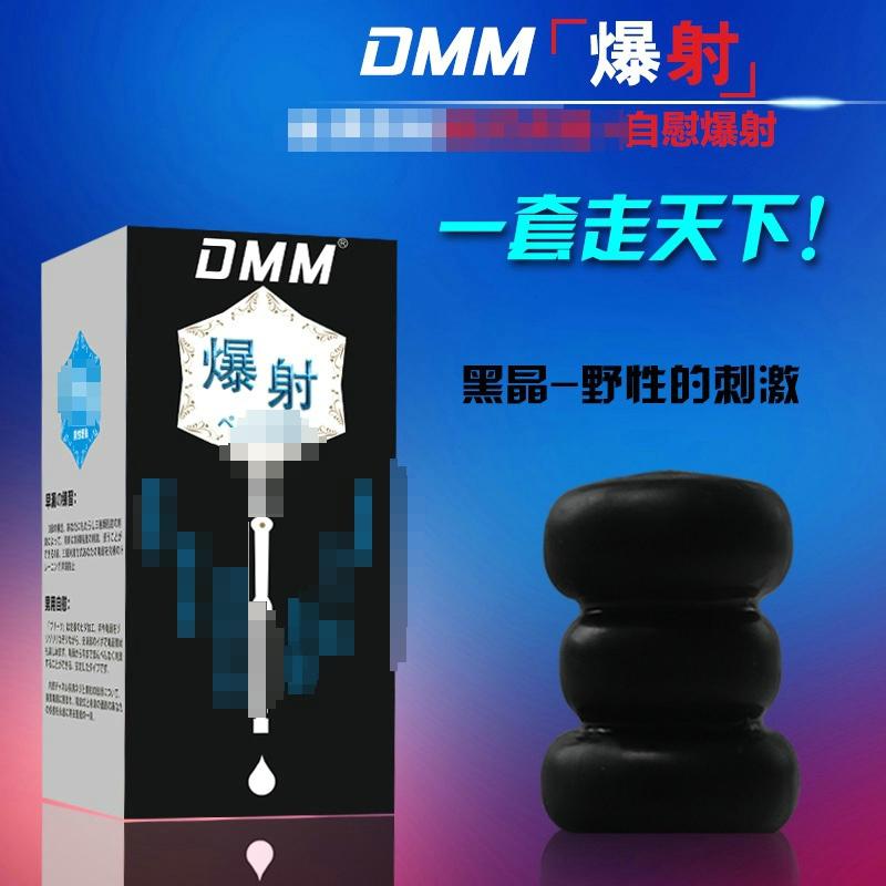 DMM爆射**训练男用自慰器外用锻炼成人情趣用品批发