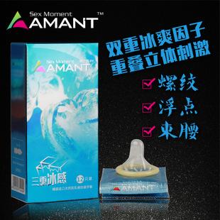AMANT阿芒特避孕套三重冰感超薄润滑柔软进口新品安全性用品