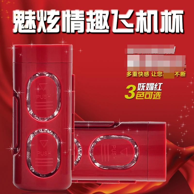 魅炫飞机杯成人用品男用自慰情趣5D飞机杯新款外用锻炼器(红色)