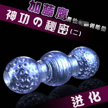 成人用品日本加藤鹰秘籍(二)进化**锻炼器男用自慰器训练器2