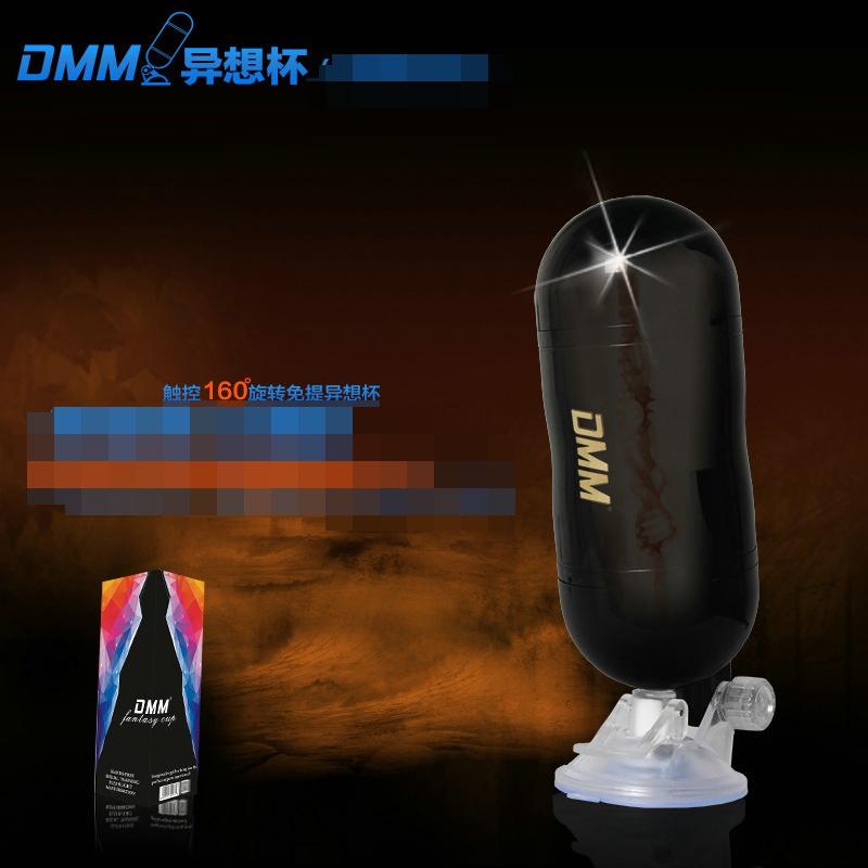 DMM异想杯黑色 免提型飞机杯男用自慰器 成人情趣性用品