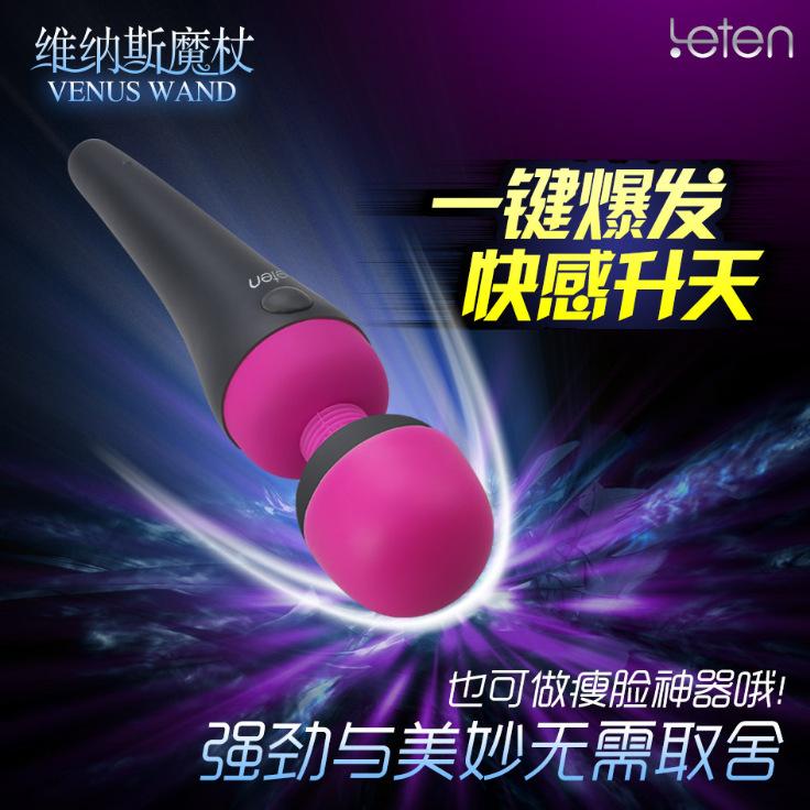 雷霆 维纳斯魔杖 女性自慰器充电AV震动按摩棒 成人情趣性用品