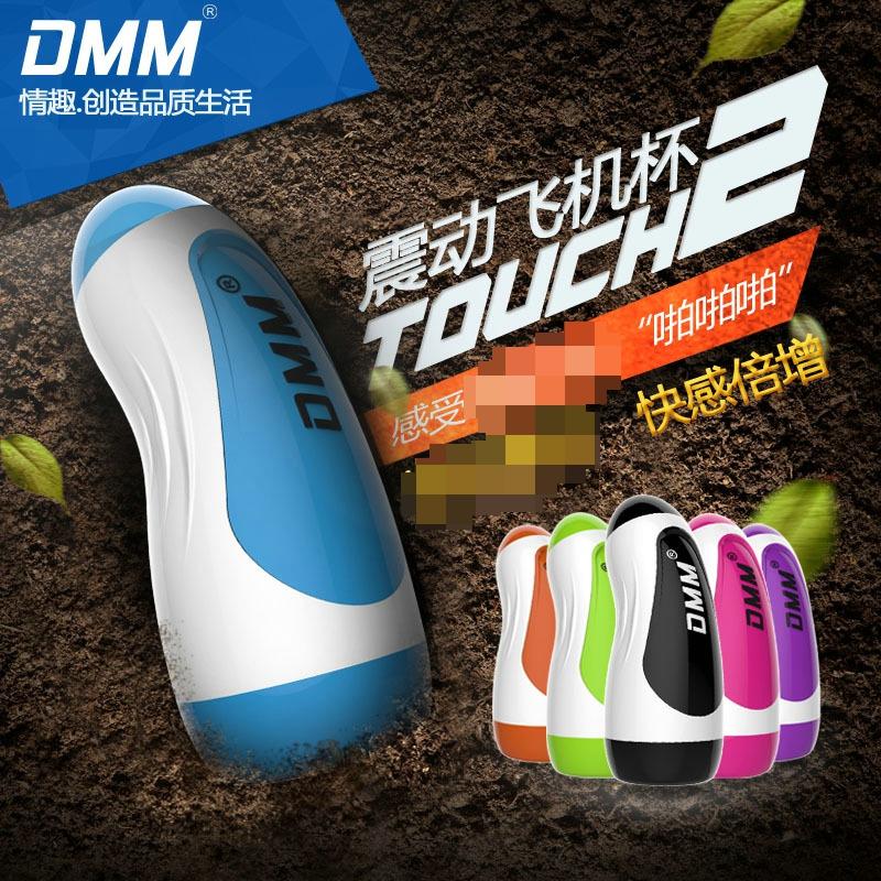 DMM TOUCH2代(**型)蓝色 免提震动男用自慰杯 男士电动自慰器1