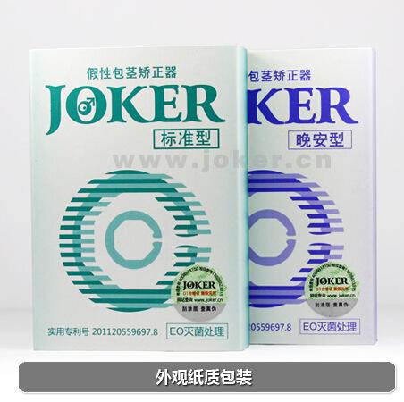 成人性用品 JOKER C型环假性包茎纠正器 包皮阻复器阻复环