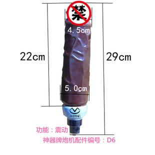 神器牌欧美健慰炮机日本爱机器配件震动D6款自动伸缩自慰器