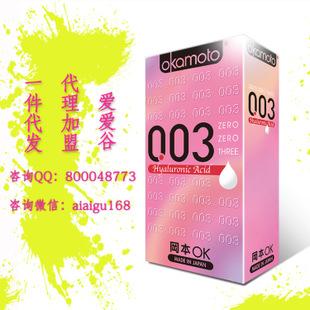 冈本避孕套  冈本003透明酸质10只装安全套 淘宝代理加盟一件代发