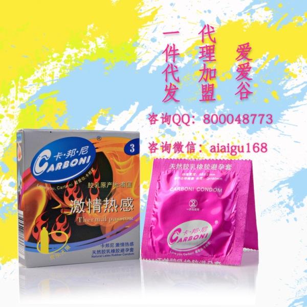 卡邦尼 激情热感(热感油)安全套3只装避孕套成人用品网店一件代发