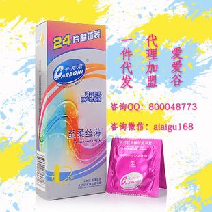 卡邦尼至柔丝薄(香橙味)避孕套24只安全套 网店加盟代理 一件代发