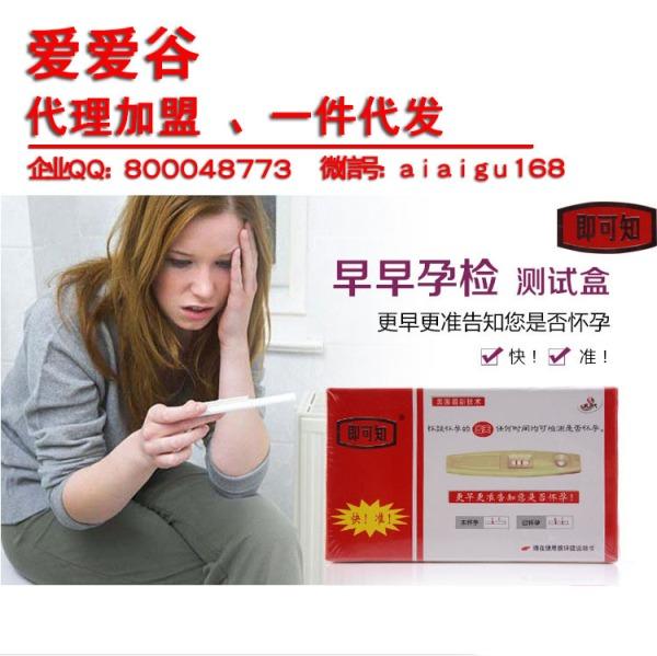 即可知 早孕检测试盒 一次性高效准确避孕测孕器 验孕计 一件代发