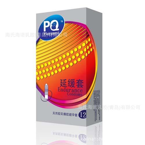 批发PQ牌 延缓套(颗粒) 安全套避孕套厂家代理 淘宝批发代发