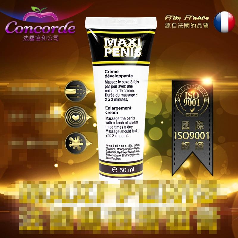 法国原装进口�R西膏 Maxi Penis 男性用品批发一件代发总代理