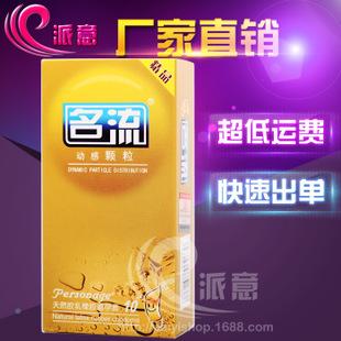 名流网络代理避孕套 动感颗粒安全套10只装 成人性用品代发批发
