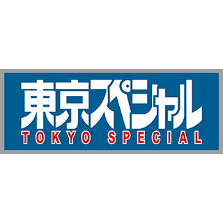 �|京スペシャル